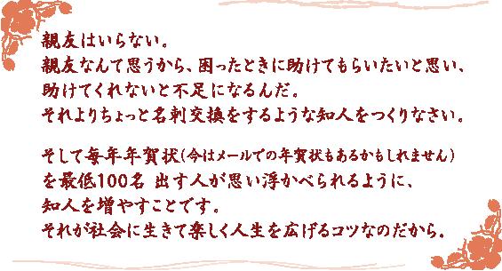 新年会が苦手というあなたにおくる天來大先生のお言葉